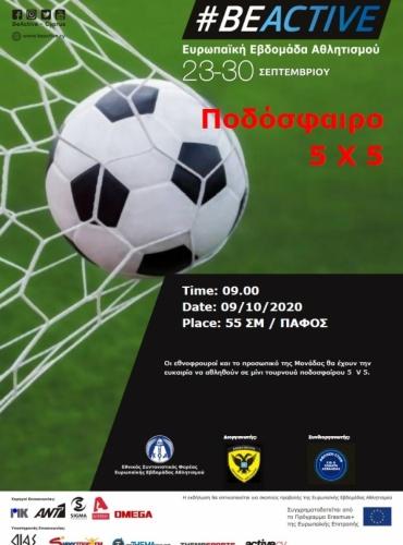 Ποδόσφαιρο 5 Χ 5 (Τίμη - Πάφος)